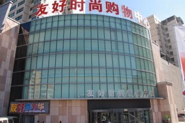 友好时尚购物中心长春路店